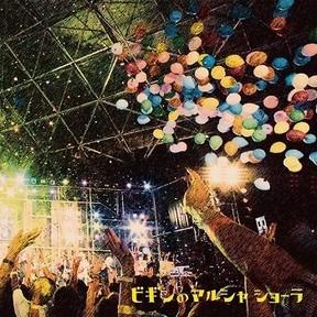 BEGIN、「マルシャ・ショーラ」     「客席とステージ」の垣根がない祭りの場