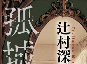 今年の本屋大賞は『かがみの孤城』、16年の『羊と鋼の森』は100万部突破