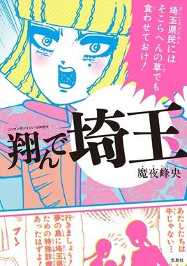 『このマンガがすごいcomics 翔んで埼玉』(宝島社)