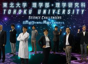 「超能力アニメみたい」「厨二要素満載」 東北大理学部のPR動画がキレッキレ