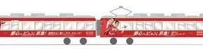 高松の「琴電」で京急の「赤白」ラッピング車両が走る