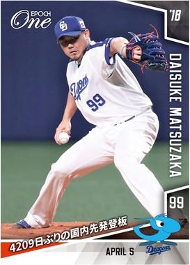 松坂大輔選手の記念カード