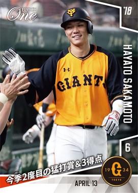 坂本勇人選手の記念カード