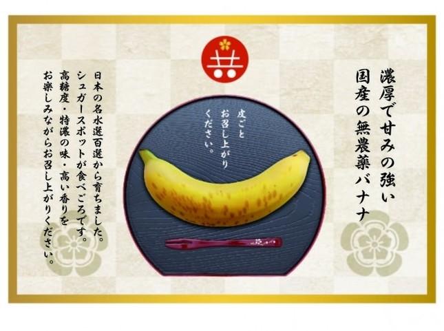 「ともいきバナナ」(プレスリリースより)