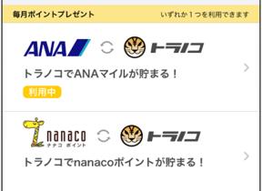 毎月かならず「nanacoポイント」がたまる 資産運用アプリ「トラノコ」と提携