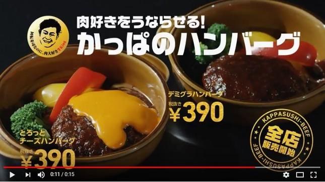 かっぱ寿司の公式ユーチューブチャネルより