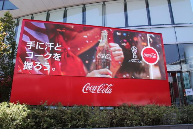 会場となった日本コカ・コーラ本社