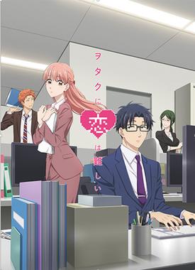 テレビアニメ「ヲタクに恋は難しい」のキービジュアル