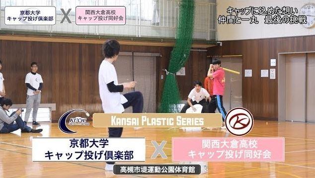 「プラスチック最強決定戦【キャップ投げ対決】」(ユーチューブより)