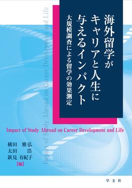 「海外留学がキャリアと人生に与えるインパクト」