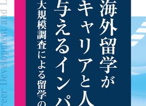留学経験者の大規模調査で見えたこと 異文化対応力ある人材が日本の成長支える