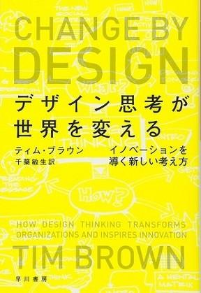 いまの日本の組織経営に欠けている点 「デザインの視点」で見つめる