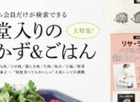 クックパッド初のライフスタイル誌「cookpad plus」