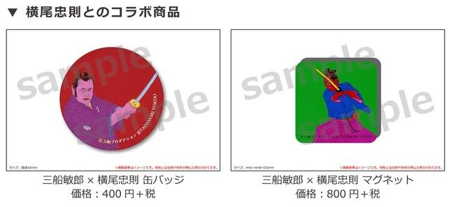 横尾忠則さんとのコラボグッズの一覧  (C)三船プロダクション (C)TADANORI YOKOO