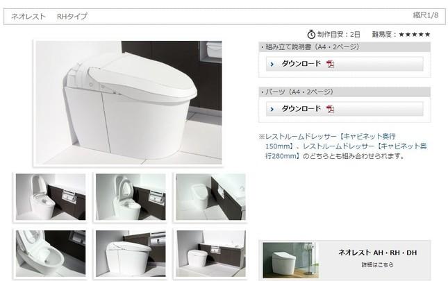 TOTO公式サイトより
