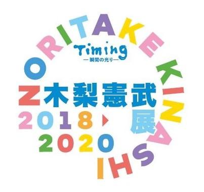 「木梨憲武展 Timing-瞬間の光り-」ロゴ
