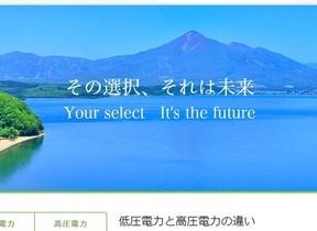 福島電力、電気小売り事業から撤退 オペレーション改善のめど立たず