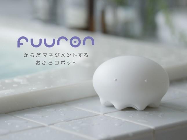 お風呂から出した状態の「fuuron」