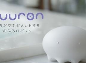 入浴効果の最大化をロボットが支援 博報堂と東京都市大学が共同開発