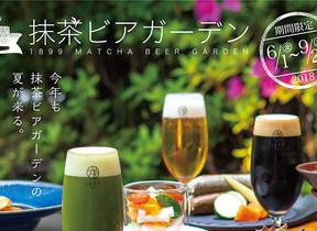 御茶ノ水の日本茶レストランで「抹茶ビアガーデン」