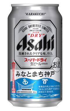 アサヒスーパードライ「みなとまち神戸」デザイン缶(c)アサヒビール