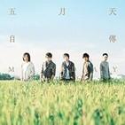 五月天Maydayの成功     新しい「アジアの時代」の到来