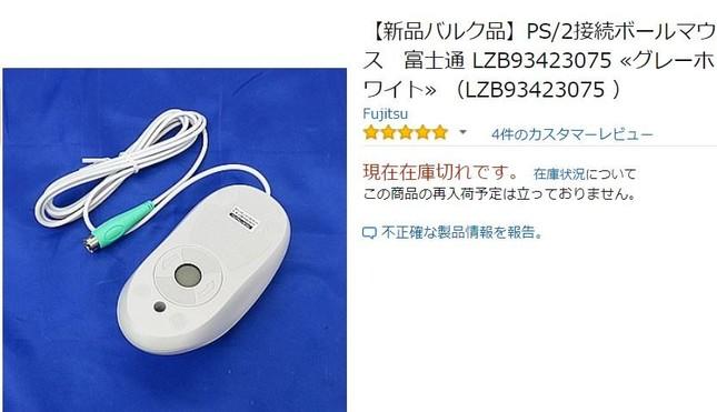 富士通のボール式マウス「LZB93423075」(Amazonより)