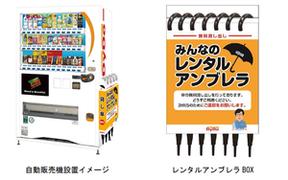 「レンタルアンブレラ」16都道府県に拡大 最大500台の自販機横に設置