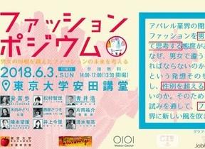 東大安田講堂で初のファッションショー 体型や性別の「切り分け」を超えて