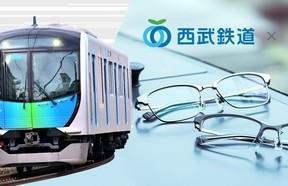 JINS×西武鉄道がコラボ 40000系がモチーフの眼鏡が誕生