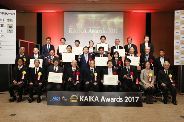 2017年の「KAIKA Awards」表彰式の様子