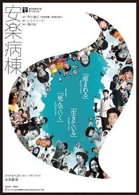 劇団青年座「安楽病棟」のポスター