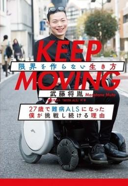 武藤将胤氏の著書「KEEP MOVING 限界を作らない生き方」