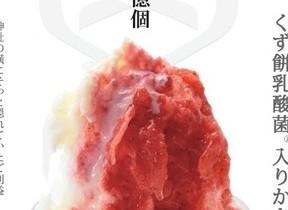 1杯に10億個の乳酸菌入り 「くず餅乳酸菌入りかき氷」