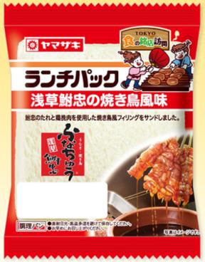 「ヤマザキ ランチパック 浅草鮒忠の焼き鳥風味」