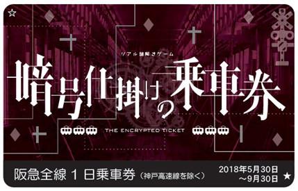 阪神神戸線に乗って仕掛けられた謎を解く!