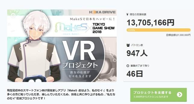 1000万円以上の支援を集めているアプリ「MakeS ‐おはよう、私のセイ‐」(画像はクラウドファンディングのページのスクリーンショット)