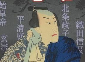 平清盛、石川五右衛門は善人か悪人か? 東洋文庫で期待の「悪人か、ヒーローか」企画展
