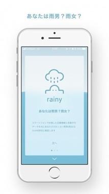 「rainy」
