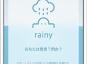 雨男・雨女をアプリが判定 位置情報と降雨量から分かるんです