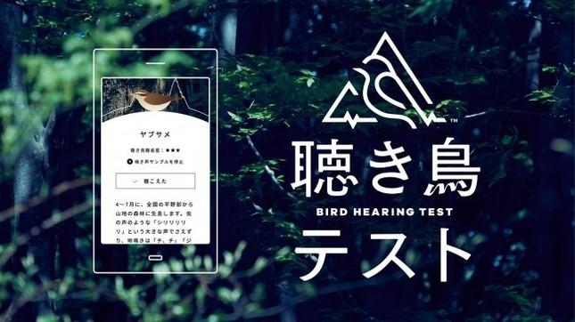 パナソニックが開発したウェブサービス「聴き鳥テスト」