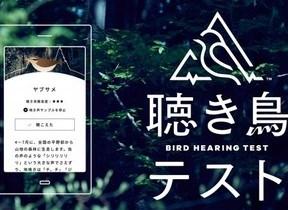 難聴は認知症につながる恐れ 早期発見へ「鳥のさえずり」の聞き取りテスト