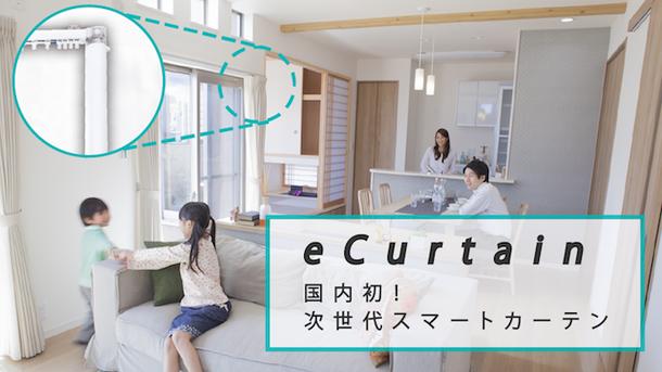 「eCurtain」イメージ図