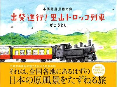 「からすのパンやさん」と里山トロッコ列車がコラボ!