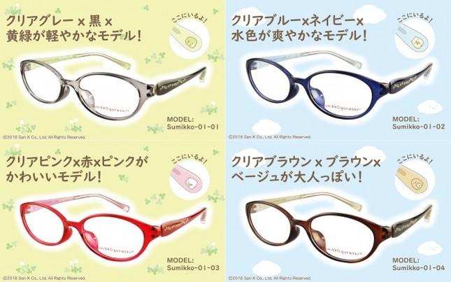 大人気「すみっコぐらし」とコラボしたキッズメガネ