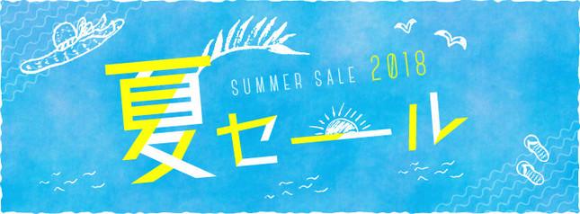 今年も恒例の夏セール特集が公開
