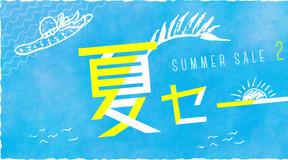 人気店のセール情報教えちゃいます 東京バーゲンマニア「夏セール特集」