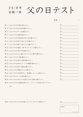 「父の日テスト」厳選20問