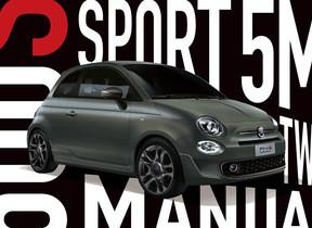マニュアルを五感で楽しむ限定車 「Fiat 500S Manuale」