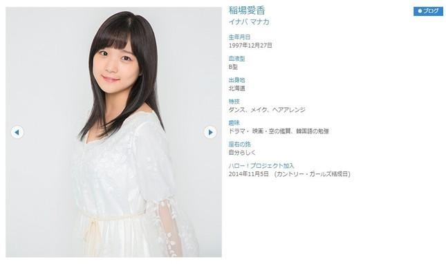 稲場愛香さん(画像はハロー!プロジェクトの公式ウェブサイトより)